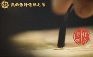 胎毛筆製作